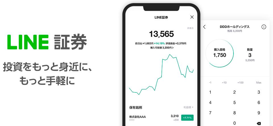 LINE証券画像