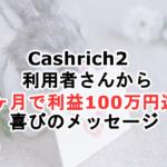 Cashrich2利用者さんが2ヶ月で利益100万円を達成!バイナリーオプション自動売買のコツも解説
