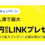 BITMAXキャンペーン!ほぼノーリスクで2万9千円をゲットする方法|LINE仮想通貨