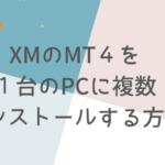 XMのMT4を1台のPCに複数インストールする方法!画像付きで解説