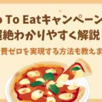 GoToEatキャンペーンを超絶わかりやすく解説!食費ゼロを実現する方法も紹介します