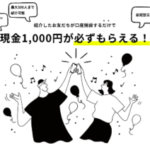 【紹介コード付】みんなの銀行カンタン口座開設だけで1,000円ゲット!スマホ完結!