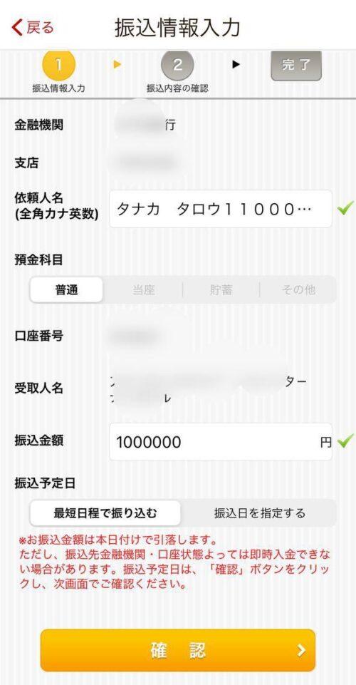 ビースト+(プラス)利用登録手順